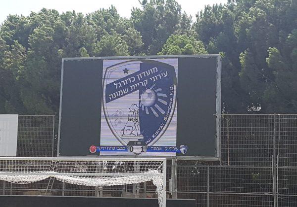 Kiryat Shmona Stadium