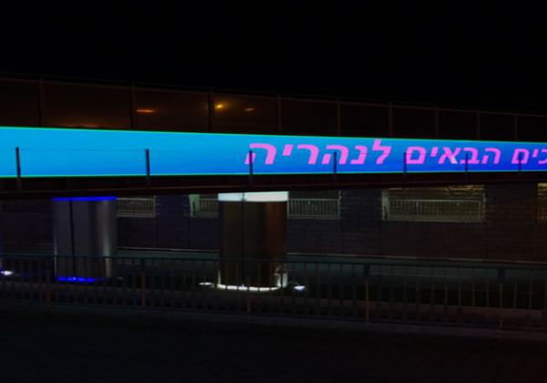 Nahariya Mall