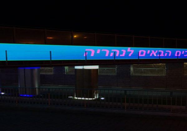 Nahariya – outdoor screens